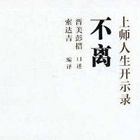 《不离:上师人生开示录》