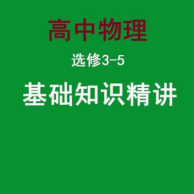 高中物理选修3-5基础知识精讲
