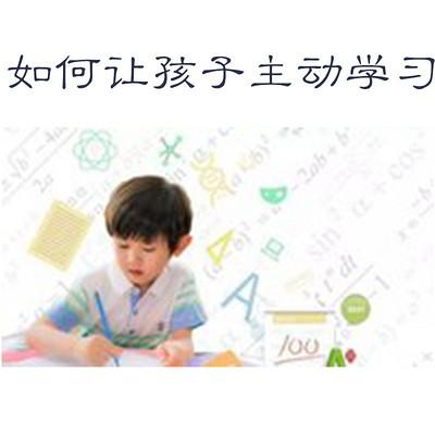 如何让孩子主动学习