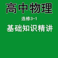 高中物理选修3-1基础知识精讲