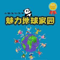 熊猫天天-魅力地球家园