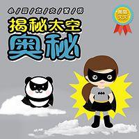 熊猫天天-揭秘太空的奥秘