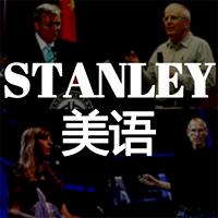 STANLEY英语|从此告别中式英语
