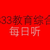 333教育综合每日听