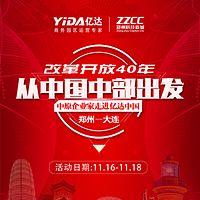 从中国中部出发——中原企业家走进亿达中国