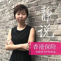 静说香港保险