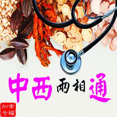 幸福加号|用英语和医生沟通|粤语