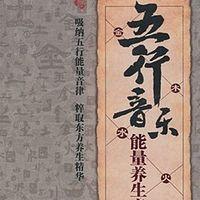 中国中医五行音乐能量养生