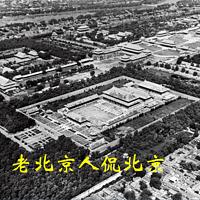 老北京人侃北京