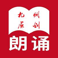 九州原创朗诵