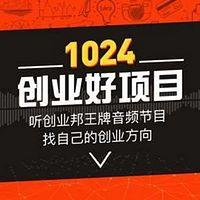 创业邦1024好项目