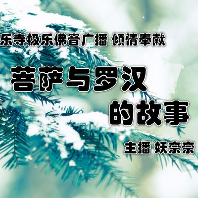极乐佛音-菩萨与罗汉的故事
