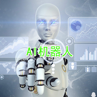 AI机器人