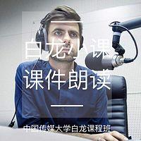 中国传媒大学白龙老师课程班小课课件朗读