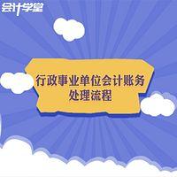 行政单位会计实务做账视频教程