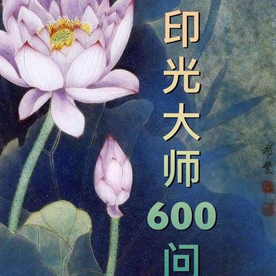 印光大师600问
