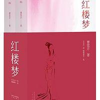 红楼梦 (清代长篇人情小说)