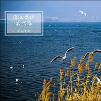 滇池夜话第二季
