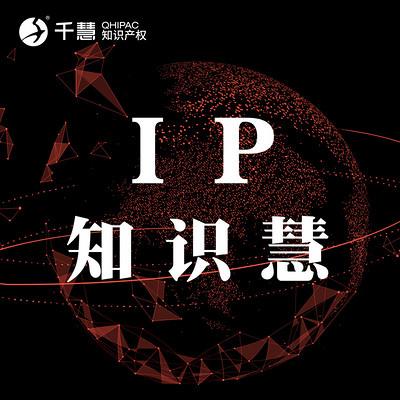 千慧知识产权学院 IP知识慧