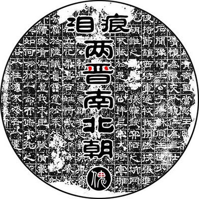 泪痕两晋南北朝——揭开皇权神秘的面纱