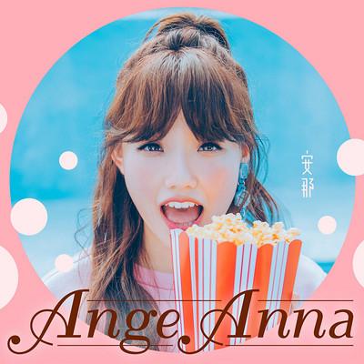 安那ANNA:Ange Anna