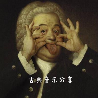 《古典音乐分享》