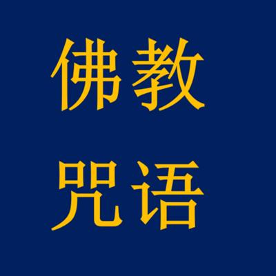佛教陀罗尼咒语和咒法汇编
