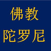 佛教陀罗尼咒法汇编