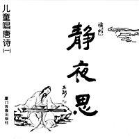 儿童唱唐诗——演唱教学版
