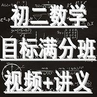 初二数学 预习领先+目标满分班