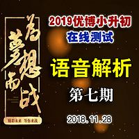 2019优博小升初每周一测第七期