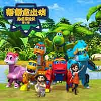 帮帮龙出动之恐龙探险队 第二季