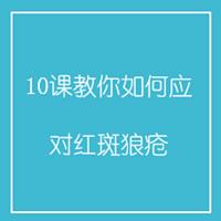 10课教你如何应对红斑狼疮