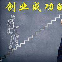 创业成功的7大心法