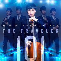 蒋荣宗:The Traveler.101
