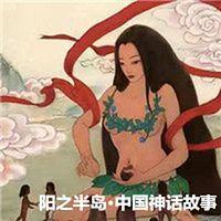阳之半岛 · 中国神话故事