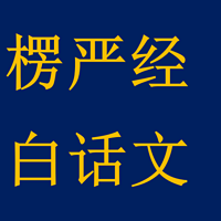 《楞严经》白话文讲义