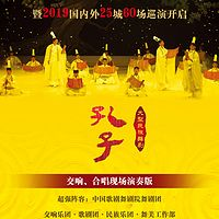 中国歌剧舞剧院.舞剧《孔子》
