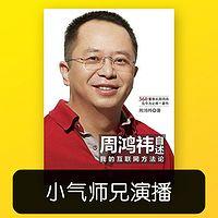 【小气师兄】360董事长周鸿祎·我的互联网方法论