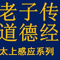 老子传/道德经/太上感应系列/赤松子经