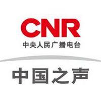 CNR中国之声