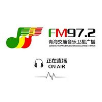 青海交通音乐