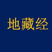 《地藏经》白话文讲说(素玉读诵)