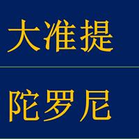 《准提陀罗尼经》白话文讲说(素玉读诵)