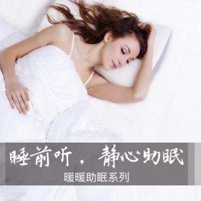 暖暖助眠系列:睡前听,静心助眠