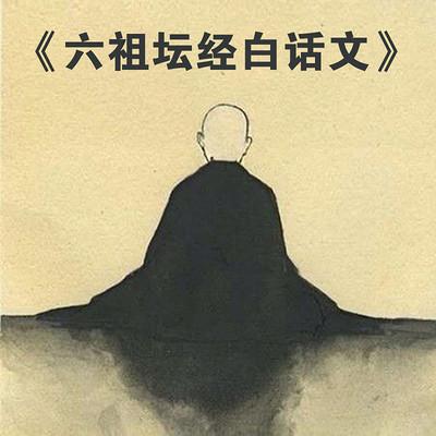 六祖坛经白话文
