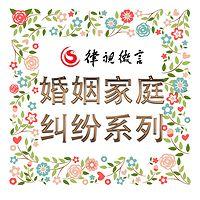 王丽律师家庭婚姻纠纷系列