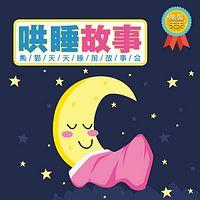 熊猫天天 - 哄睡故事