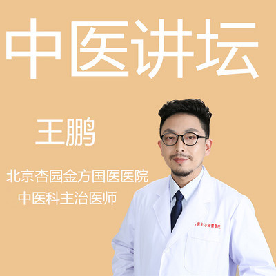 中医讲坛——王鹏