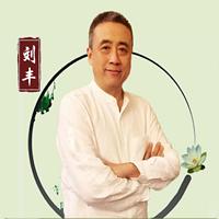 刘丰——高维禅创